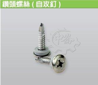 *中崙五金【附發票】台灣製 ALSTRONG 不鏽鋼自攻螺絲( 一盒) 世界專利CNC12刀加工 可鑽3mm厚之不鏽鋼板