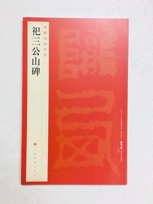 正大筆莊~『8 祀三公山碑』 中國碑帖名品系列 上海書畫出版社 (500010)