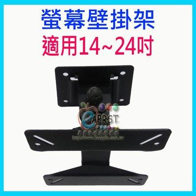 【Eaprst專業維修商】14~24吋電視壁掛架 (自由調節、安裝方便、強而穩固、鋼板材質)