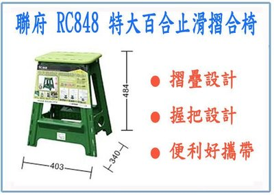 『 峻呈 』(全台滿千免運 不含偏遠 可議價) 聯府 RC848 RC-848 特大百合止滑摺合椅 塑膠椅 折疊椅