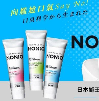 日本 LION 獅王NONIO 終結口氣牙膏 130g四重功效向口臭say NO.長效清新口氣.深潔齒垢預防蛀牙牙齒亮白