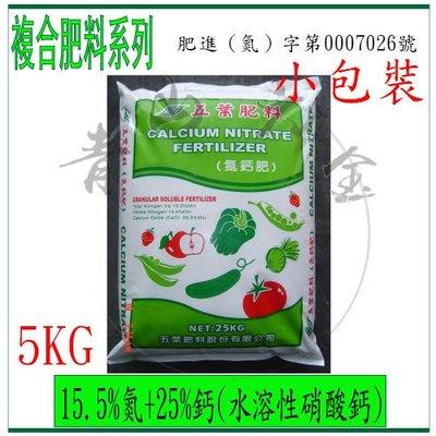 『青山六金』附發票 水溶性 硝酸鈣 5Kg 複合式肥料 五葉肥料 碳酸鈣 硝酸銨 肥料 化肥 堆肥