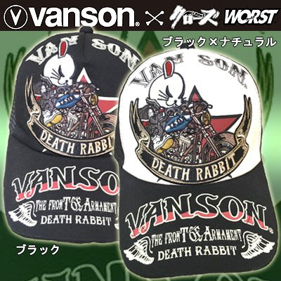 (硬骨頭)極惡王-武裝戰線CROWS×WORST X VANSON KKK 兔子騎重機 網帽 卡車帽(黑色)
