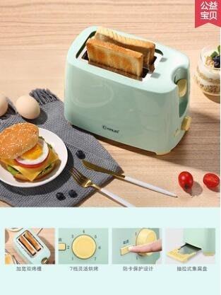 麵包機烤面包機家用早餐吐司機2片迷妳全自動多士爐LX 220v