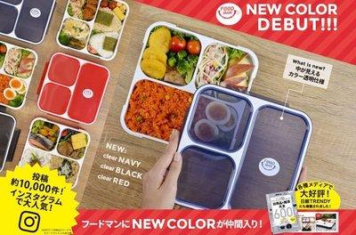 FOODMAN (CB JAPAN) 薄型便當盒 防漏設計 A4大小 方便攜帶 800ML