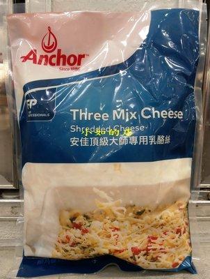 【小如的店】COSTCO好市多代購~ANCHOR 安佳頂級大師專用乳酪絲-混合切達.帕米桑.馬茲摩拉乾酪絲(每包1kg)
