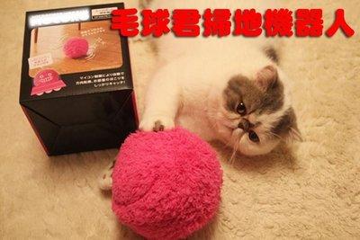 【省錢博士】毛球君 掃地機器人 寵物玩具 買一送四個防塵球套 290元