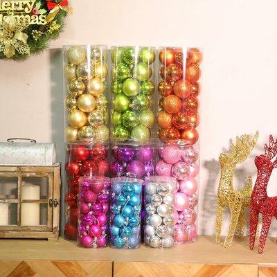 聖誕節聖誕球4CM 6CM 8CM聖誕套餐桶球 24個裝聖誕球聖誕樹裝飾品