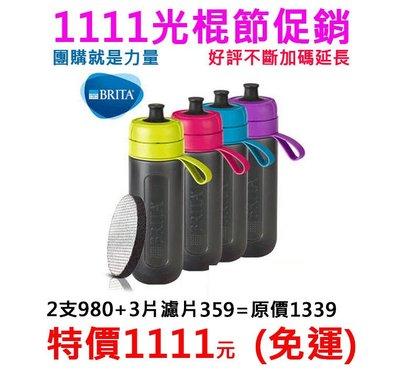 【促銷加碼延長】免運-BRITA Fill&Go 0.6L隨身濾水瓶2支水瓶+3片濾片特價1111元