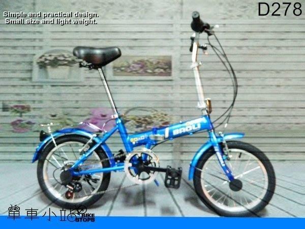 [單車小站] 16吋兒童短軸shimano定位6速折疊車