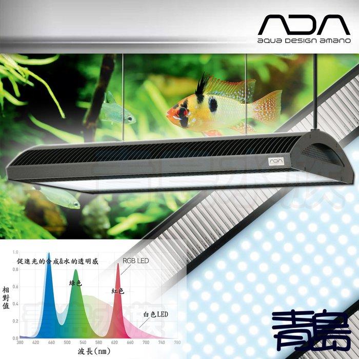 PY。。。青島水族。。。日本ADA---SOLAR RGB 專業及水草造景用 LED 燈具 水草育成專用