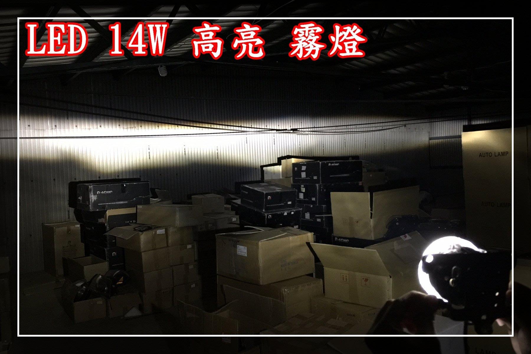 【炬霸科技】14W LED 光圈 防水 霧燈 魚眼 高亮 YARIS PREVIA SIENNA IS250 CT200