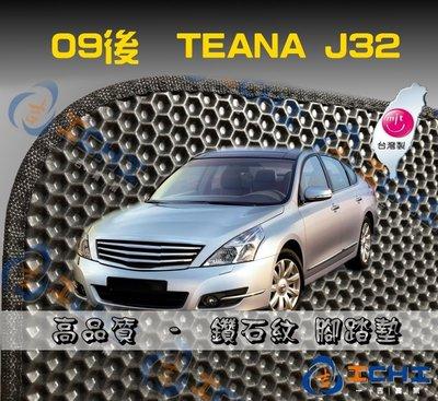 【鑽石紋】09年後 Teana J32 腳踏墊 / 台灣製造 工廠直營 / teana腳踏墊 teana 海馬 踏墊
