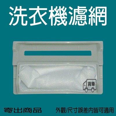 LG 洗衣機 過濾網 濾網 WF-C122G WF-G13KTC WF-C142G WF-120AFC WF-100TX