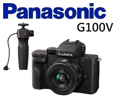 ((名揚數位))【歡迎詢問貨況】PANASONIC G100K+12-32mm +三腳架握把 原廠公司貨 保固三年