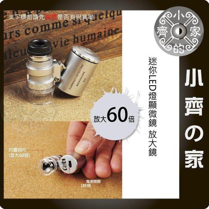 手持式 60X 60倍 放大鏡 帶燈 LED白光 補光燈 紫光 驗鈔燈 印刷網點 紙鈔 郵票 布料 MG-02 小齊的家