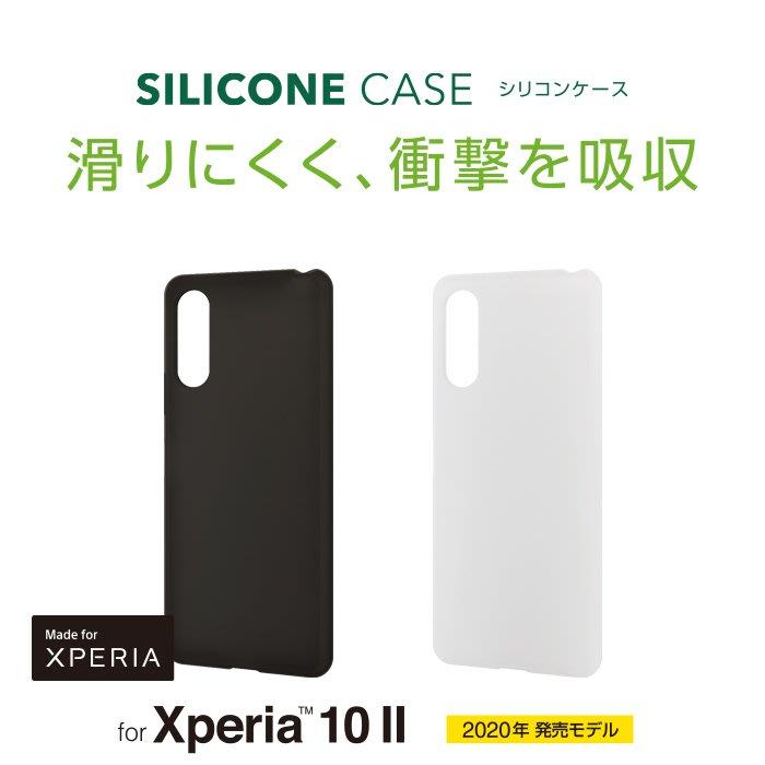 日本 ELECOM Sony Xperia 10 II 矽膠材質 輕薄保護軟殼PM-X202SC 黑透兩色