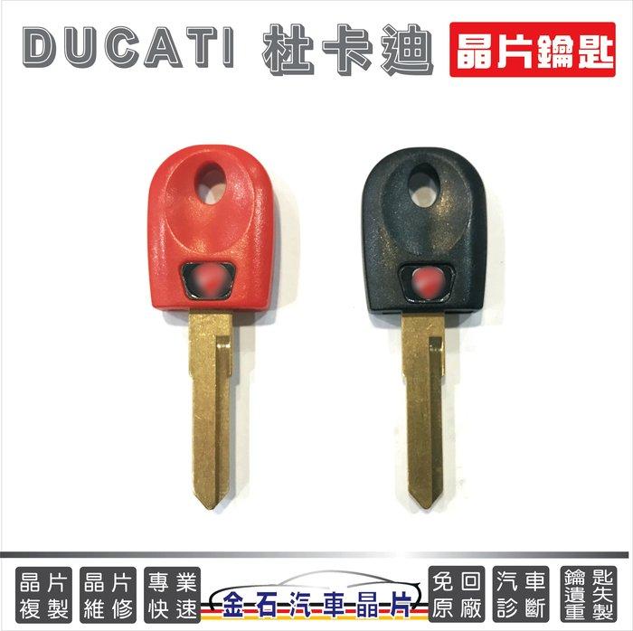 Ducati 杜卡迪 晶片鑰匙 重機 晶片 摩托車 配鑰匙 重機鑰匙