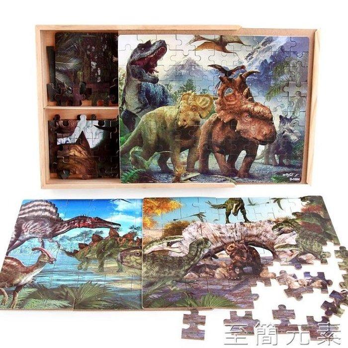 40/60/80/100片木質盒裝拼圖兒童益智恐龍男孩木制玩具4-5-7-9歲