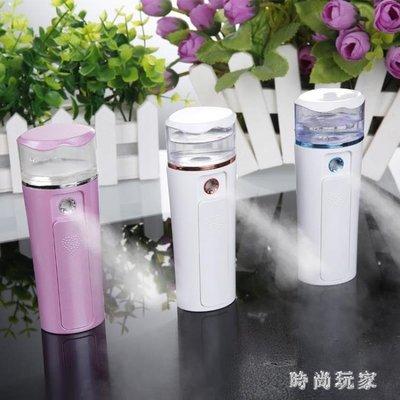 納米噴霧補水儀便攜臉面部加濕充電式寶手拿冷噴蒸臉器美容神器 st3251