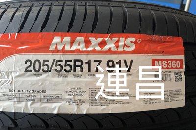 [連昌輪胎]瑪吉斯輪胎  205/55R17  花紋:Ms360  全新品   2018年台灣製  每條2250元  含安裝或免運費  屏東區