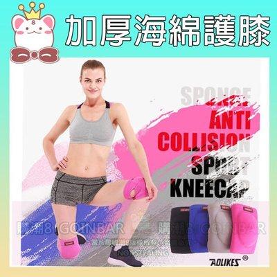 現貨!AOLIKES 加厚海綿防滑護膝(單入) A-0216 防撞護膝 加厚海綿 保暖護膝 (購潮8)