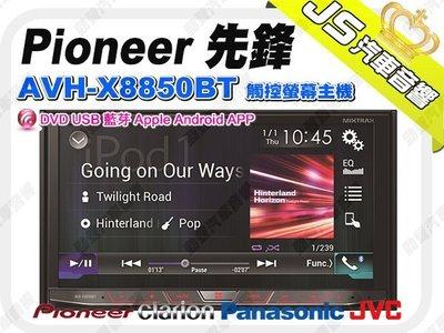 勁聲音響改裝 Pioneer 先鋒 AVH-X8850BT 觸控螢幕主機 DVD USB 藍芽 Apple Androi