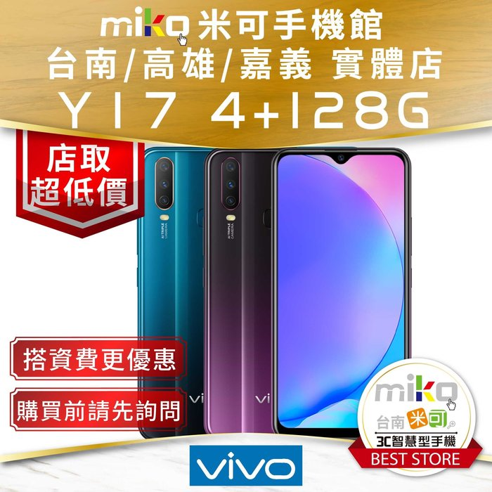 【台南MIKO米可手機館】VIVO Y17 4+128G 雙卡雙待 AI超廣角鏡頭 藍空機價$5390歡迎詢問