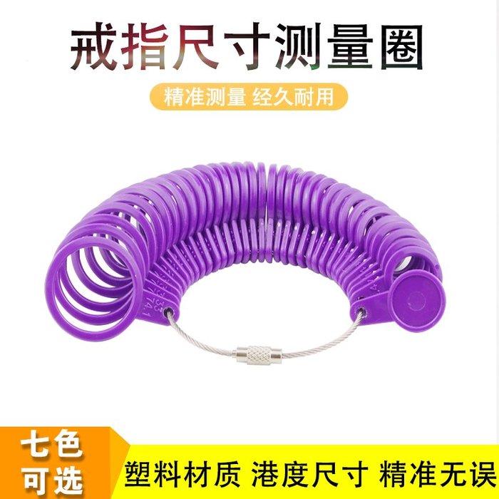 小賴的店--港度戒指圈首飾手指號碼婚戒尺寸測量工具男女戒指訂制標準手寸環