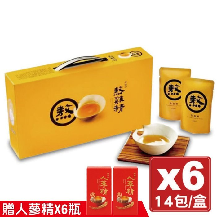 (6盒組) 專品藥局 老協珍 熬雞精 滴雞精 42ml*14包X6盒 徐若瑄代言【2011267】