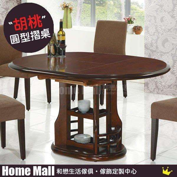 HOME MALL~喜悅胡桃圓型摺桌 $6750 (雙北市免運)6B~(3081型)