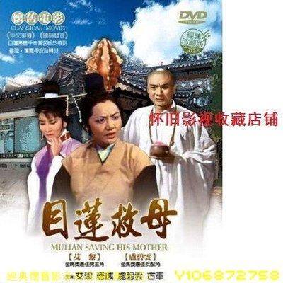 1DVD 收藏臺灣經典1968國語【 目蓮救母】盧碧云 唐威 孫越