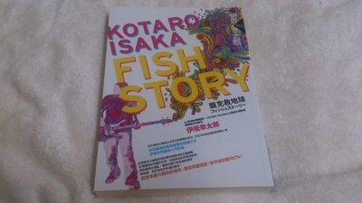 Fish Story:龐克救地球    伊坂幸太郎著