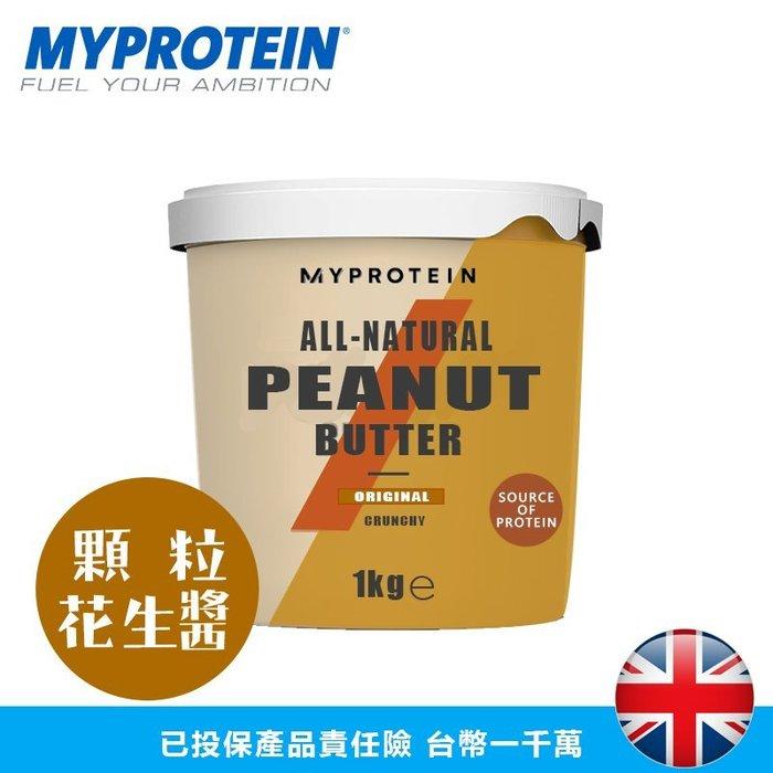 【健康小舖】現貨~ 英國 MYPROTEIN 官方代理經銷 無添加花生醬 - 顆粒(1kg/罐)
