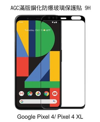 --庫米--AGC Google Pixel 4 /Pixel 4 XL CP+ 滿版鋼化玻璃保護貼 全膠貼合 9H