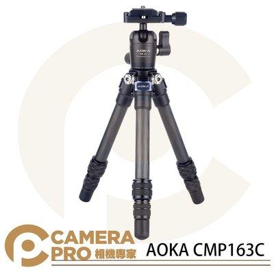 ◎相機專家◎ AOKA CMP163C 碳纖迷你三腳架 輕巧便攜 載重3KG 中柱可變自拍棒 直播攝影 六年保固 公司貨