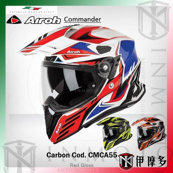 伊摩多※義大利 AIROH Commander系列 CARBON CMCA55 亮紅 多功能越野 帽簷鏡片可拆 內墨遮陽