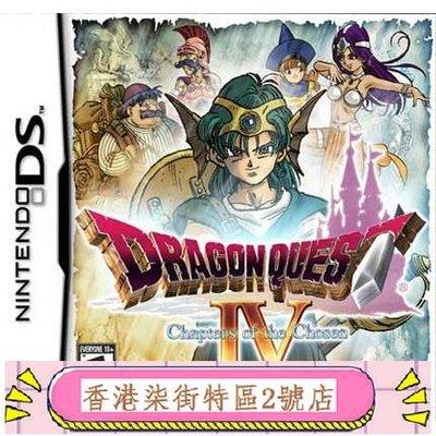 柒街特區2號店- NDSL NDSI 3DS NDS游戲卡帶 勇者斗惡龍4被引導的人們 中文版
