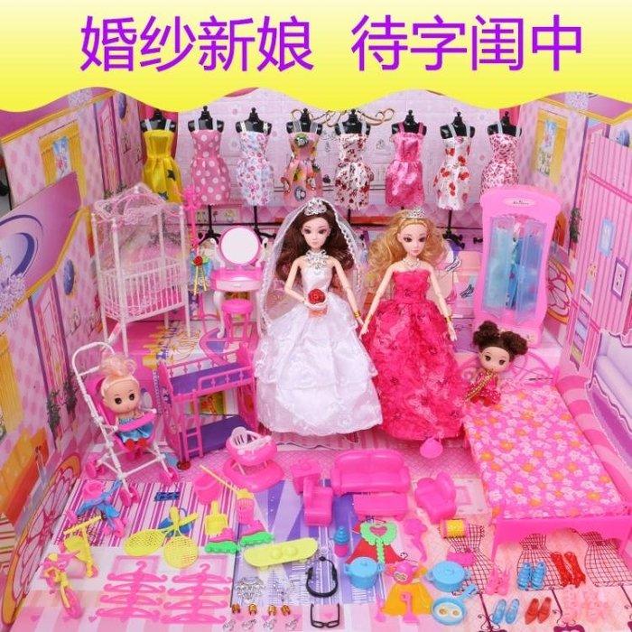 換裝芭比娃娃套裝大禮盒兒童女孩衣服玩具洋娃娃婚紗公主別墅城堡WY