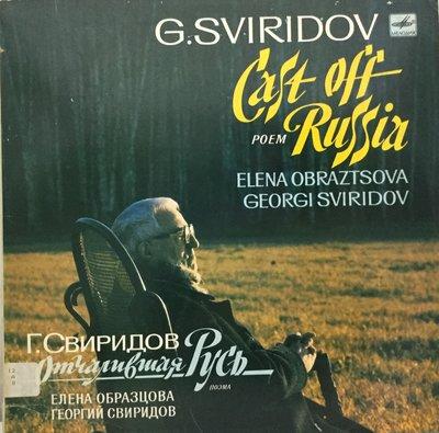 {夏荷美學生活小舖}黑膠唱片G Georgi Sviridov Cast off Russia Poem