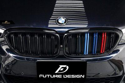 CS車宮車業 水箱罩 BMW G30 G31 雙線 亮黑 三色 M5 Style 水箱罩 鼻頭 520 530 540