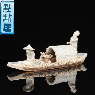 【點點居】北宋 湖田窯 渡船 擺件 古董瓷器古玩古瓷器 老貨舊貨收藏全手工DDJ01572
