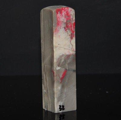 昌化軟底雞血素章 篆刻印石 特價包郵/雞血④CJX-32/全場買三送一