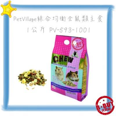 BBUY Pet Village PetVillage 魔法村 綜合均衡全鼠類主食 1公斤 1KG 犬貓寵物用品