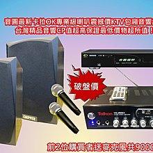 音圓整套再降價保證全國最低價~音圓卡拉OK最便宜~最新機配台灣擴大機喇叭音響組合買再送麥克風2支.只限來店自取不寄送