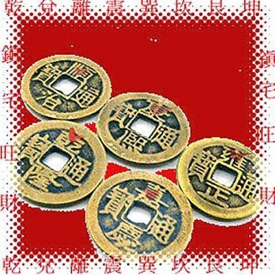 林老師開運坊~~腳踏墊式的五帝錢(已包裝)~解牽鼻水(門對樓梯) 門對門~開光