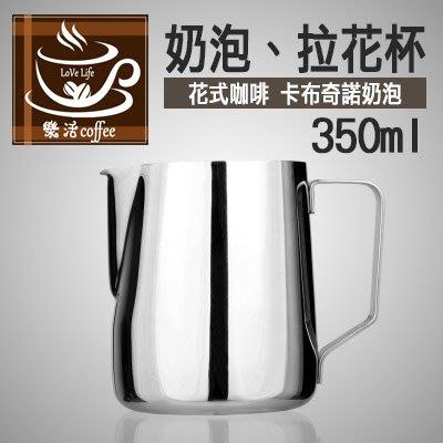 coffee 高品質不鏽鋼拉花杯 350ml (無刻度) 奶泡杯 卡布奇諾