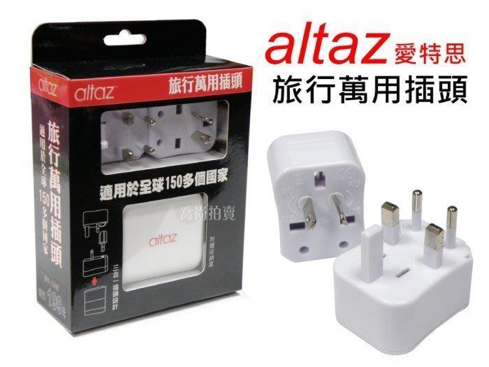 【喬尚拍賣】altaz愛特思旅行萬用插座(黑盒)