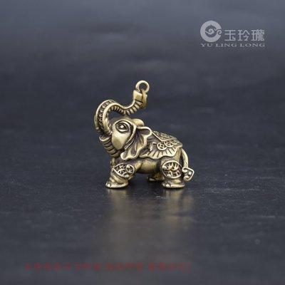 【古玩今典】銅大象掛件黃銅福象小擺件掛飾銅鑰匙扣銅吊墜仿古微雕銅器銅把件