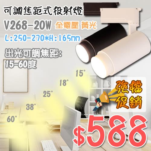 §LED333§(33HV268-20W)可調焦距軌道燈具 黃光 LED 20W 黑/白色 另有吸頂燈